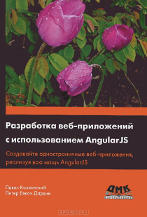 Разработка веб-приложений с использованием AngularJS.- Павел Козловский, Питер Бэкон Дарвин