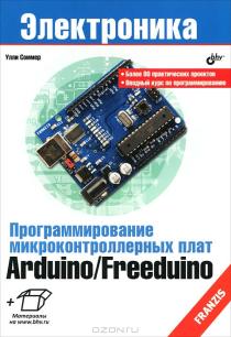 Программирование микроконтроллерных плат Arduino/Freeduino.- Уилли Соммер