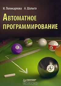Автоматное программирование.- Надежда Поликарпова, Анатолий Шалыто