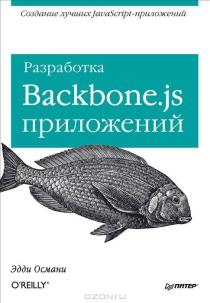 Разработка Backbone.js приложений.- Эдди Османи