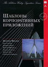 Шаблоны корпоративных приложений.- Мартин Фаулер, Д.Райс, М.Фоммел, Э. Хайет, Р.Ми, Р.Стаффорд