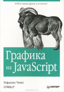 Графика на JavaScript.- Рафаэлло Чекко