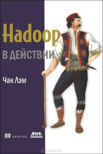 Hadoop в действии.- Чак Лэм