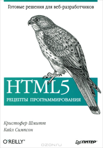 HTML5. Рецепты программирования.- Кристофер Шмитт, Кайл Симпсон