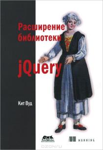 Расширение библиотеки jQuery.- Кит Вуд