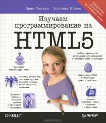 Изучаем программирование на HTML5.- Эрик Фримен, Элизабет Робсон