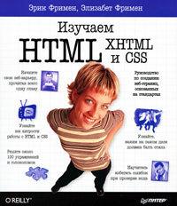Изучаем HTML, XHTML и CSS.- Эрик Фримен, Элизабет Фримен