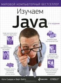 Изучаем Java.- Кэти сьерра, Берт Бейтс