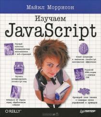 Изучаем JavaScript.- Майкл Моррисон
