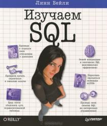 Изучаем SQL.- Линн Бейли