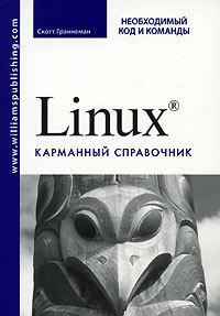 Linux. Карманный справочник.- Скотт Граннеман