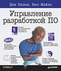 Управление разработкой ПО - Дэн Пилон, Расс Майлз