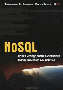 NoSQL. Новая методология разработки нереляционных баз данных.- Прамодкумар Дж. Садаладж, Марнит Фаулер