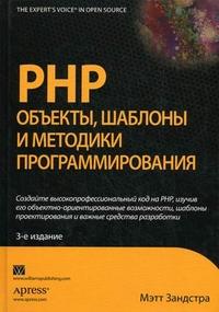 PHP: объекты, шаблоны и методики программирования - Мэтт Зандстра
