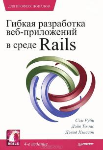 Гибкая разработка веб-приложений в среде Rails.-Сэм Руби, Дэйв Томас, Дэвид Хэнссон