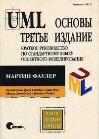 UML. Основы. Третье издание. Краткое руководство по стандартному языку объектного моделирования.-Мартин Фаулер