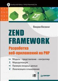 Zend Framework: разработка веб-приложений на PHP - Викрам Васвани