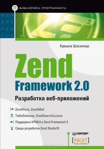 Zend Framework 2.0. Разработка веб-приложений.- Кришна Шасанкар